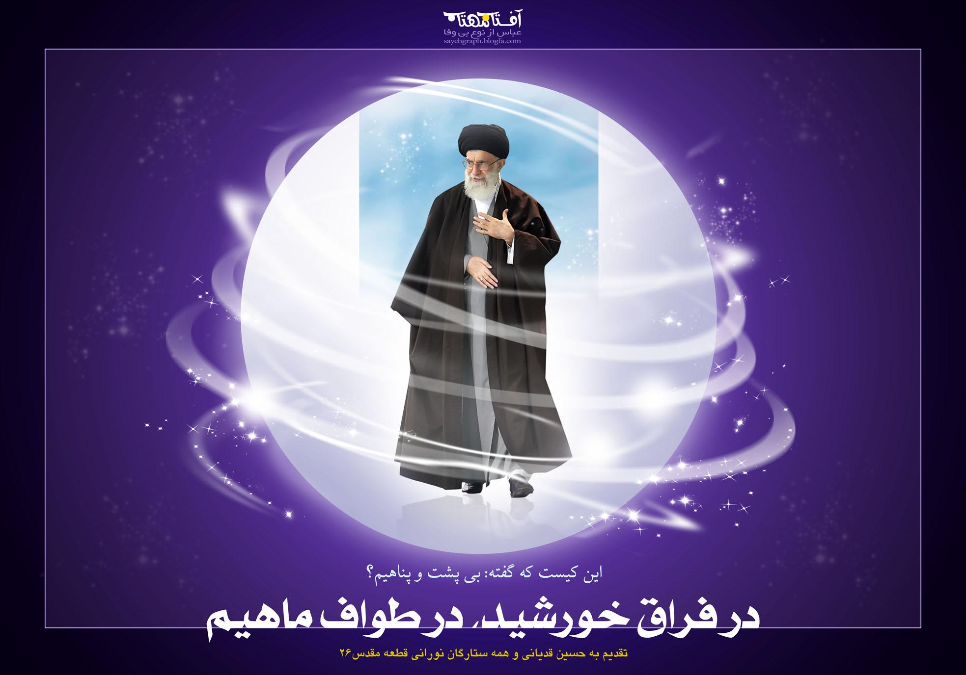 Iranska singlar